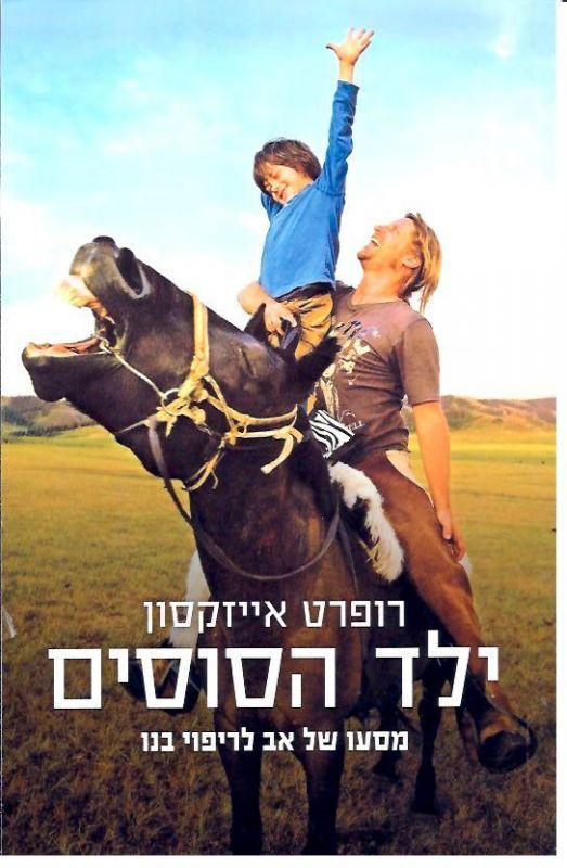ילד הסוסים : מסעו של אב לריפוי בנו