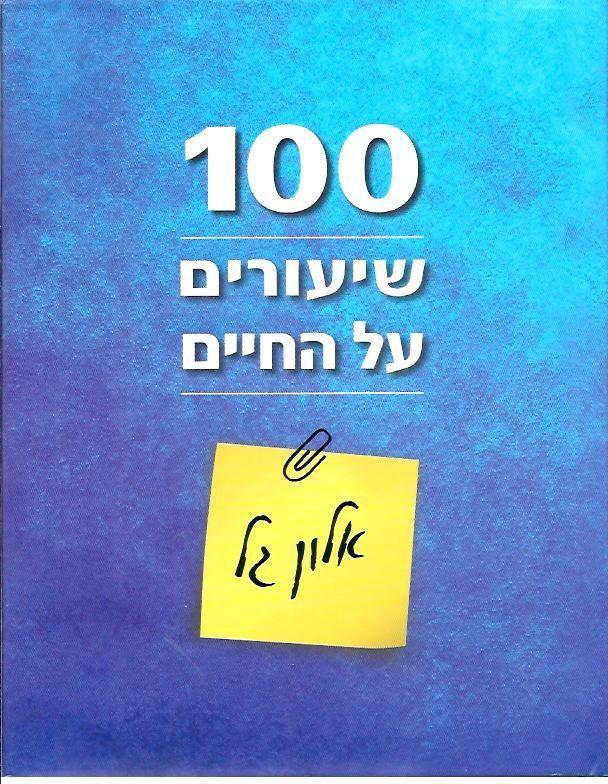 100 שיעורים על החיים