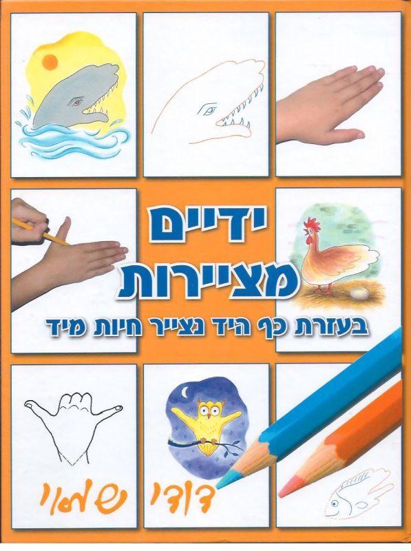 ידיים מציירות : בעזרת כף היד נצייר חיות מיד