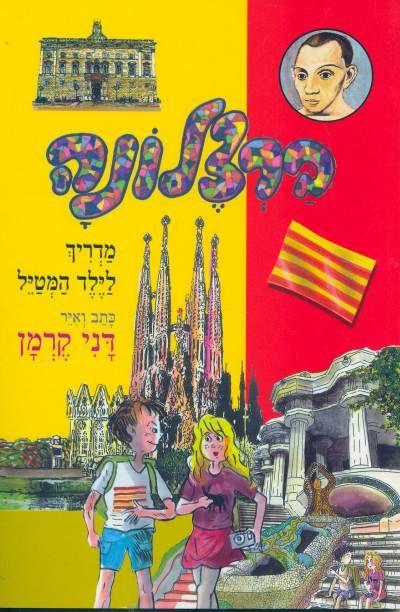 ברצלונה : מדריך לילד המטיל