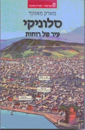סלוניקי עיר של רוחות : נוצרים, מוסלמים ויהודים, 1950-1430