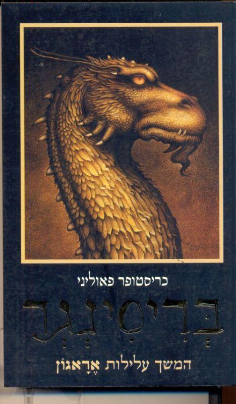 בריסינגר, או, שבע ההבטחות של אראגון הורג-הצל וסאפירה בג'ארסקולאר