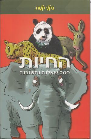 החיות : 200 שאלות ותשובות