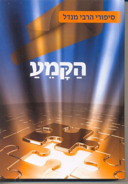 הקמע : תעלומת ילדותו הנאצית של אבי היהודי