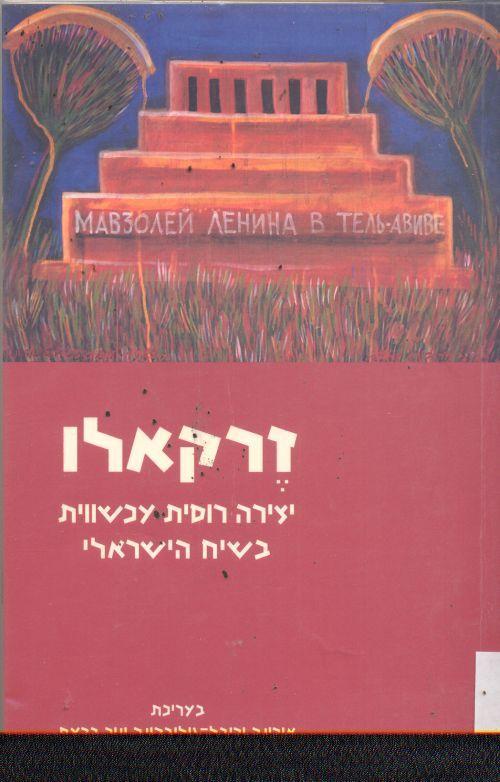 זרקאלו : יצירה רוסית עכשווית בשיח הישראלי