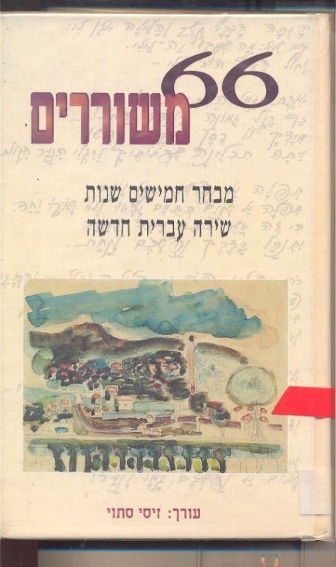 66 משוררים : מבחר חמישים שנות שירה עברית חדשה