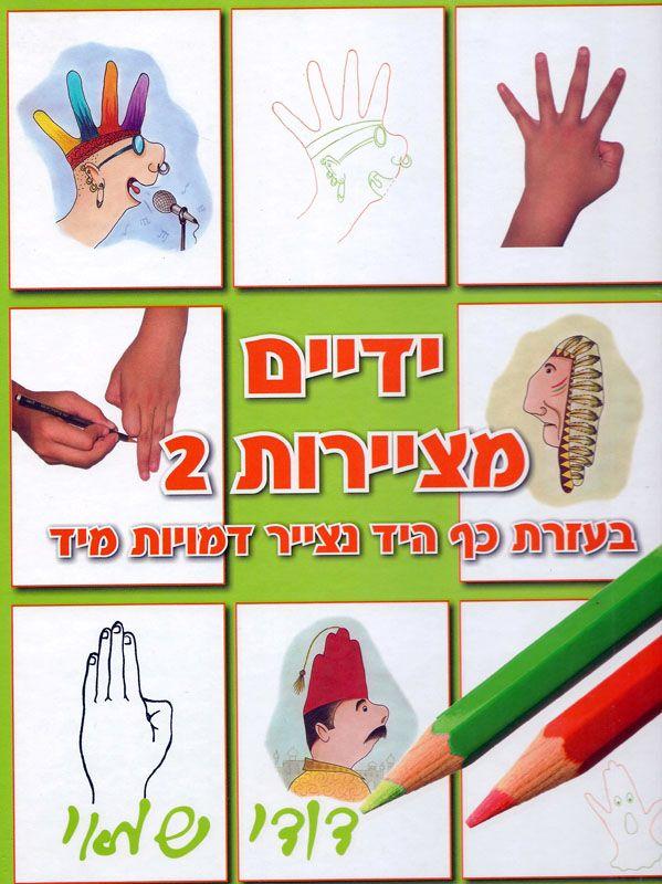 ידיים מציירות 2 : בעזרת כף היד נצייר דמויות מיד