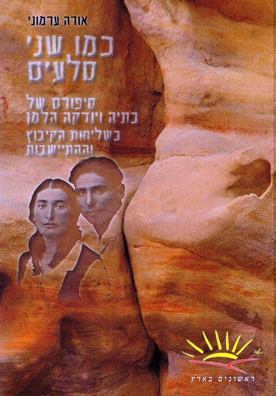 כמו שני סלעים : סיפורם של בתיה ויודקה הלמן בשליחות הקיבוץ וההתיישבות