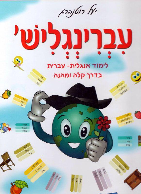 עברינגליש : לימוד אנגלית-עברית בדרך קלה ומהנה