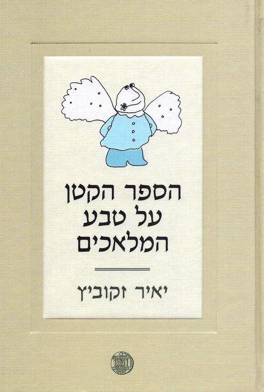 הספר הקטן על טבע המלאכים