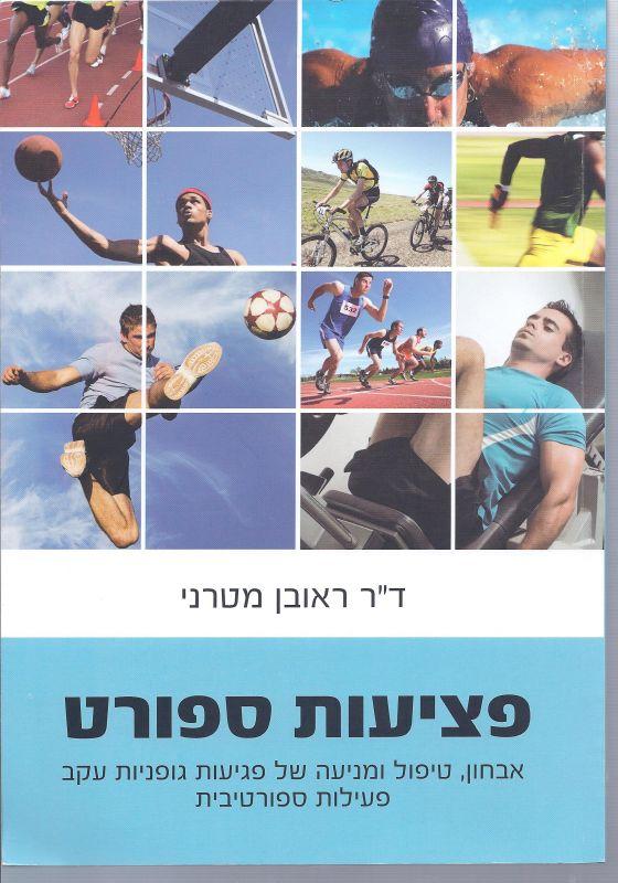 פציעות ספורט : אבחון, טיפול ומניעה של פגיעות גופניות עקב פעילות ספורטיבית