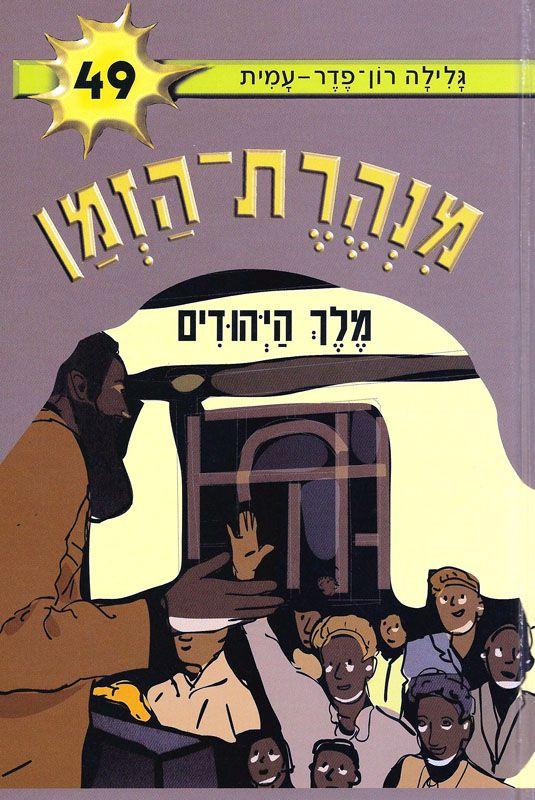 מלך היהודים