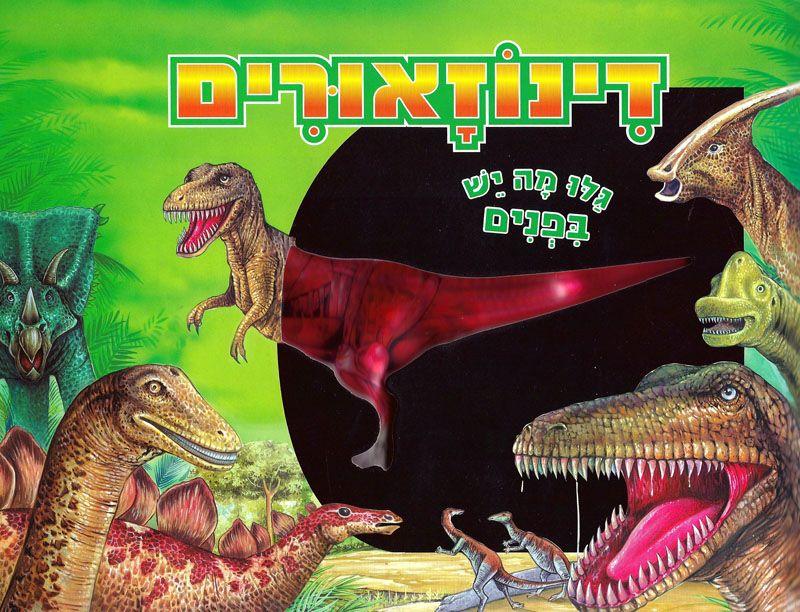 דינוזאורים : גלו מה יש בפנים