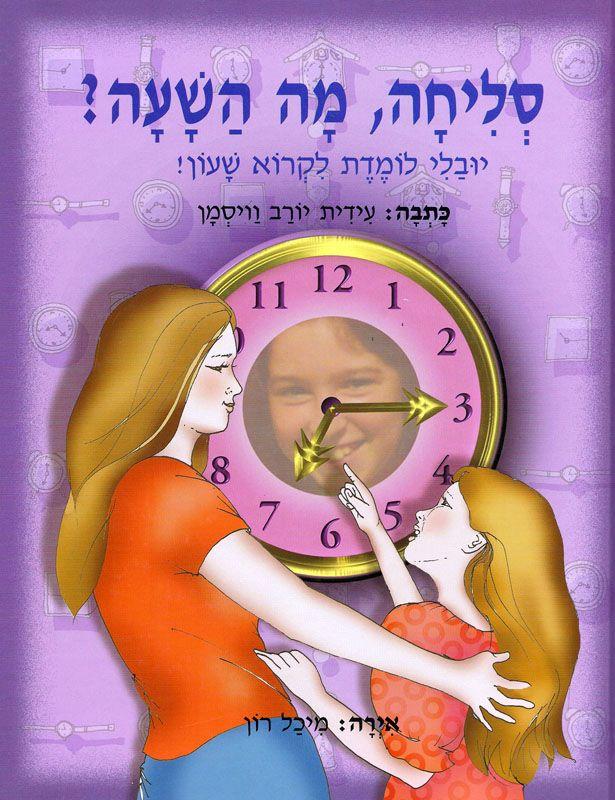 סליחה, מה השעה? : יובלי לומדת לקרוא שעון!
