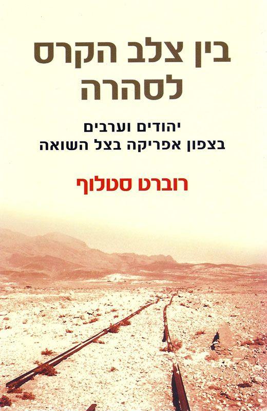 בין צלב הקרס לסהרה : יהודים וערבים בצפון אפריקה בצל השואה