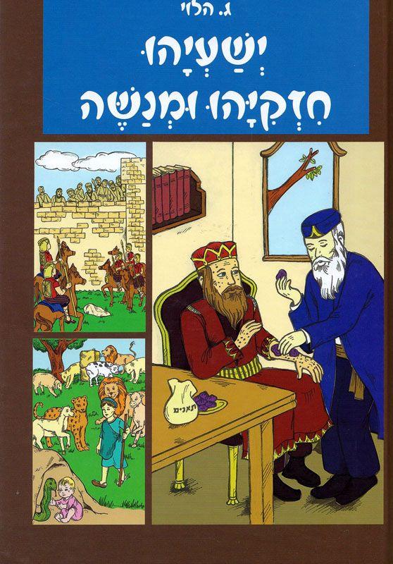 ישעיהו חזקיהו ומנשה - חטר מגזע ישי