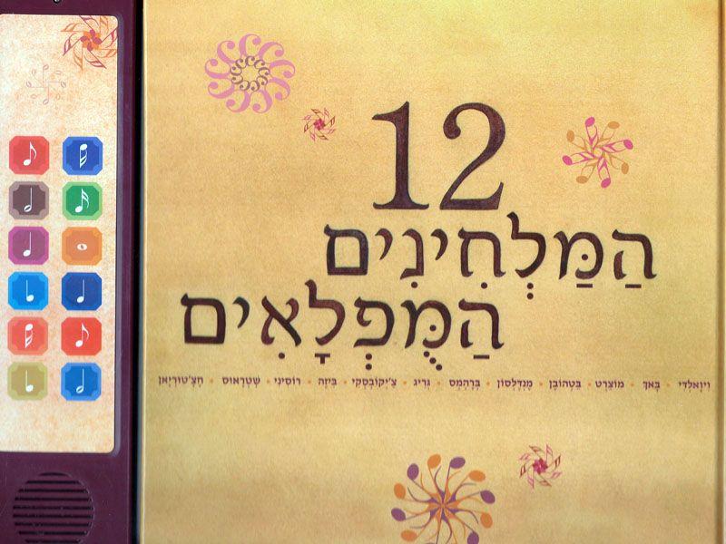 12 המלחינים המפלאים