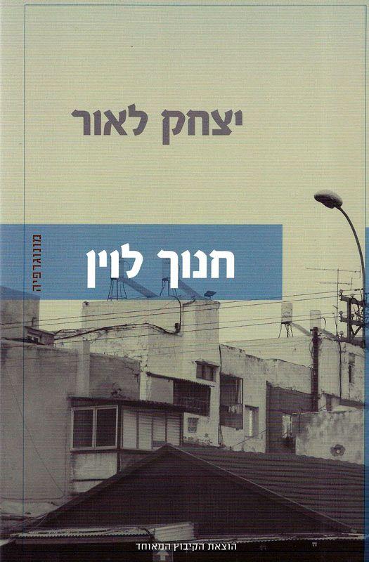 חנוך לוין - מונוגרפיה