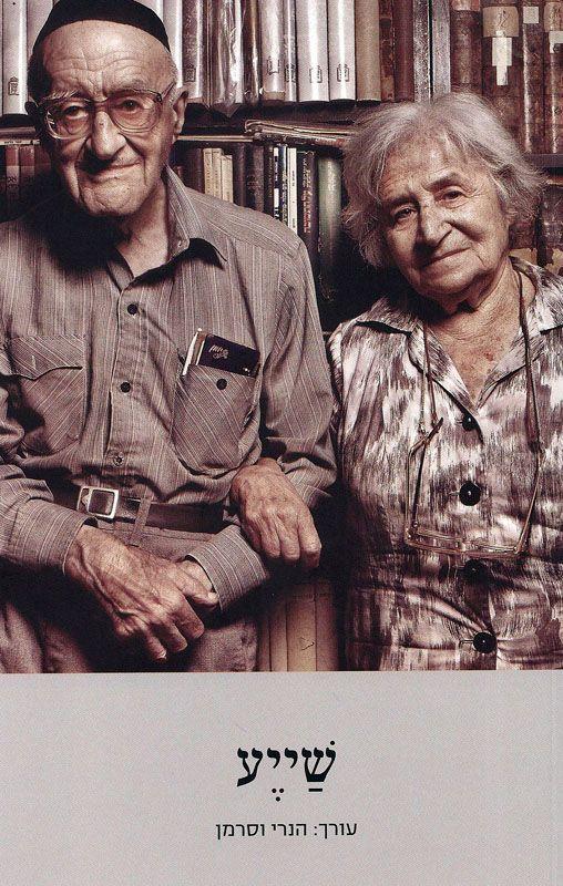 שייע : כתבי שחרות של ישעיהו ליבוביץ ורעייתו גרטה לבית וינטר