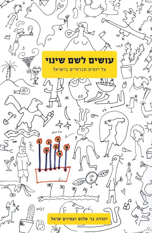 עושים לשם שינוי : על יזמים חברתיים בישראל