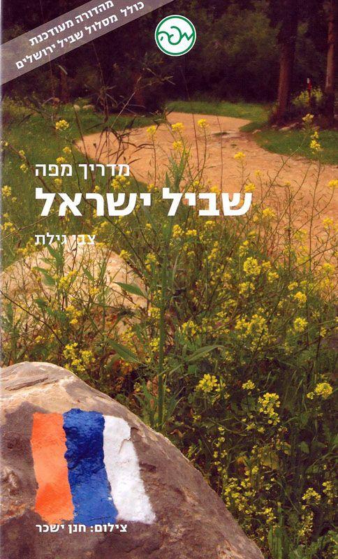 מדריך מפה לשביל ישראל