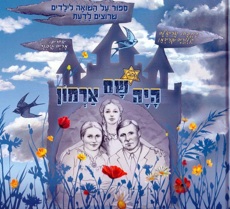היה שם ארמון : ספור על השואה לילדים שרוצים לדעת