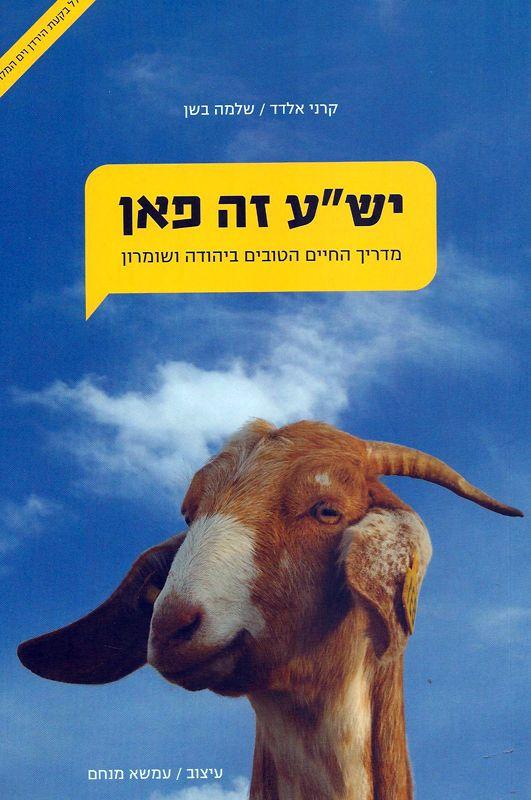 """יש""""ע זה פאן : מדריך החיים הטובים ביהודה ושומרון"""