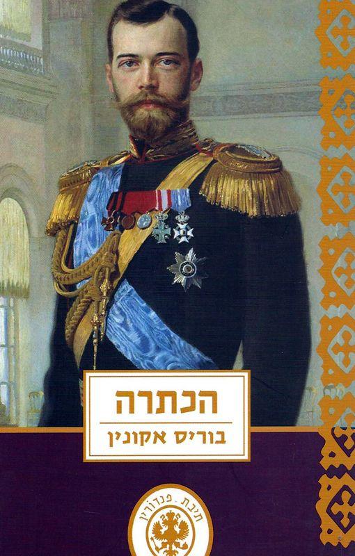 הכתרה : פרשת חצר