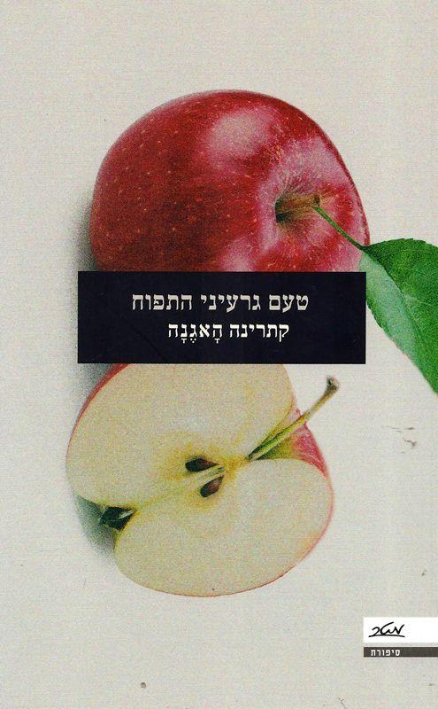 טעם גרעיני התפוח