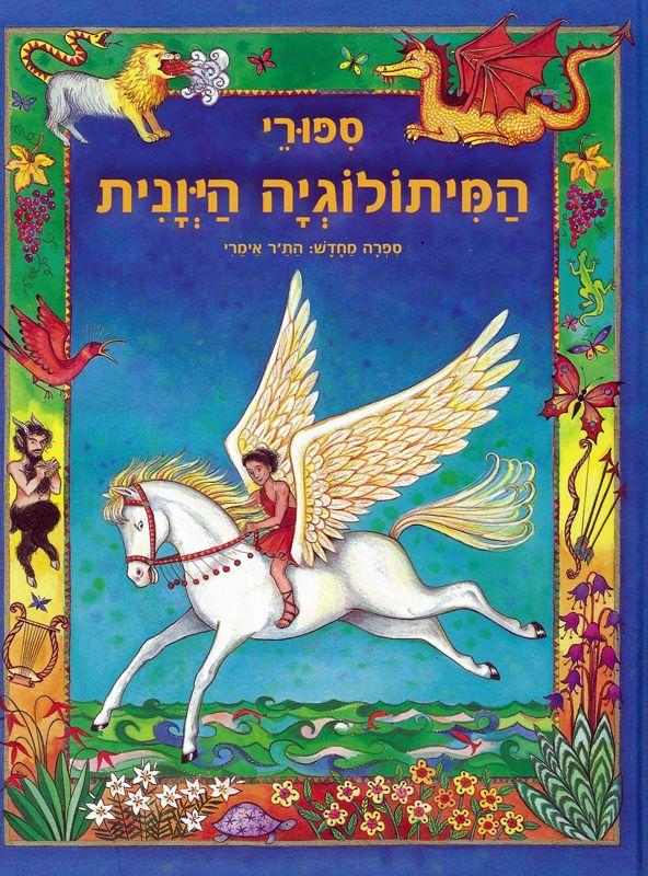 ספורי המיתולוגיה היונית : לילדים צעירים