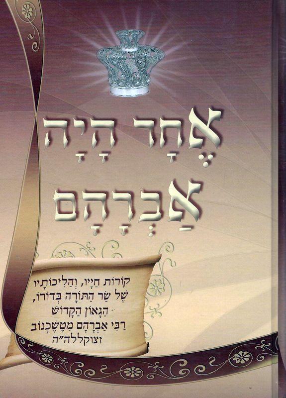 אחד היה אברהם : קורות חייו והליכותיו של... רבי אברהם מטשכנוב