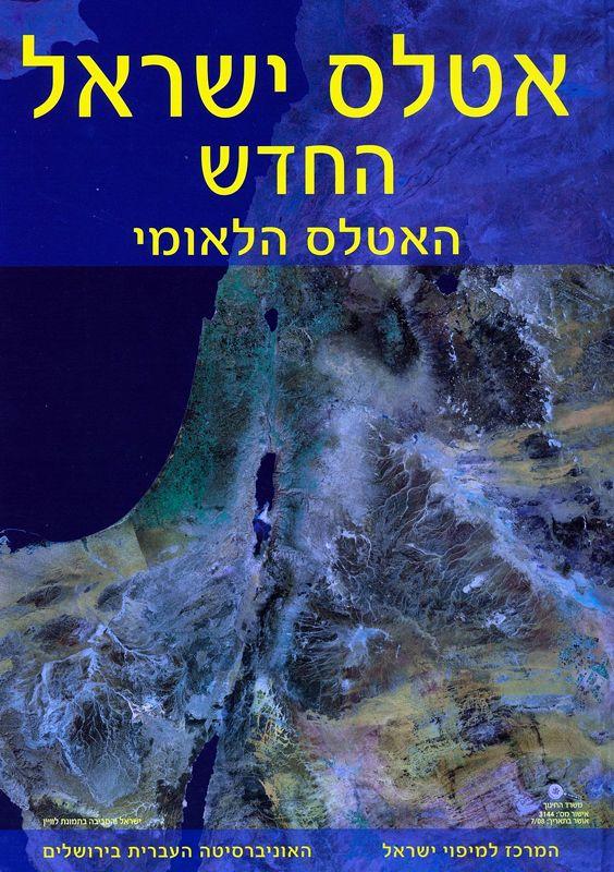אטלס ישראל החדש : האטלס הלאומי
