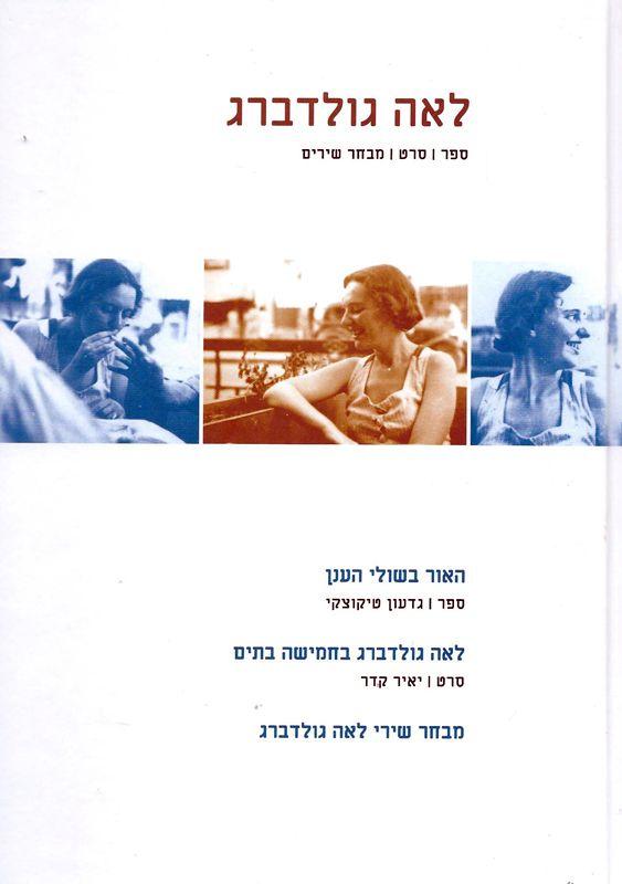 לאה גולדברג : ספר, סרט, מבחר שירים