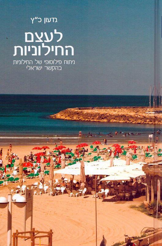 לעצם החילוניות : ניתוח פילוסופי של החילוניות בהקשר ישראלי