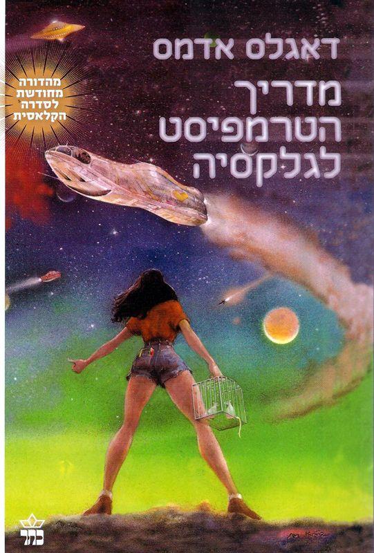 מדריך הטרמפיסט לגלקסיה (1)