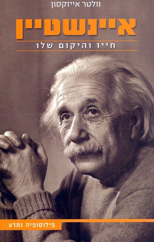 אינשטיין : חייו והיקום שלו