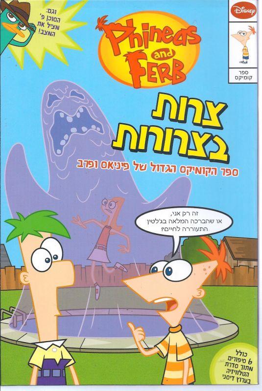 צרות בצרורות : ספר הקומיקס הגדול של פיניאס ופרב