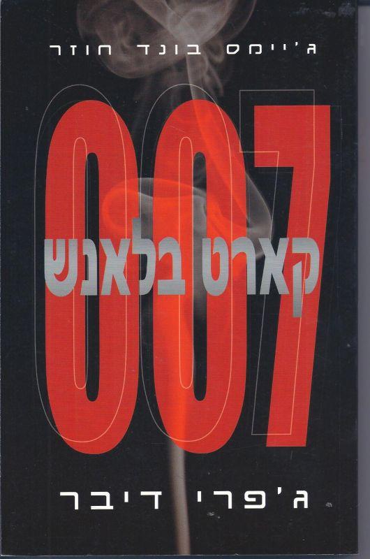 קארט בלאנש 007 - ג'יימס בונד חוזר