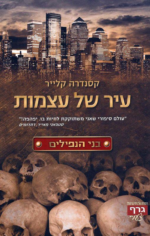 עיר של עצמות- בני הנפילים 1