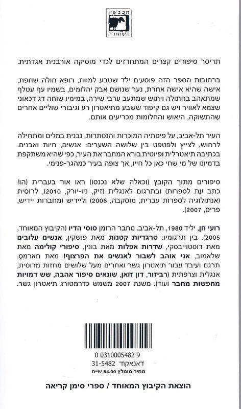 תל של אביב : אגדות עירוניות על אנשים, חיות ואבנים-חן, רועי2
