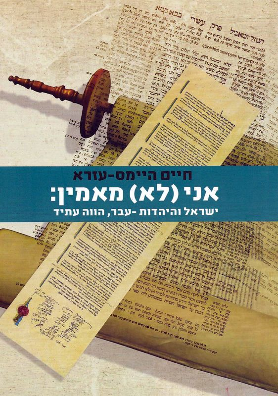 אני (לא) מאמין : ישראל והיהדות - עבר, הווה, עתיד