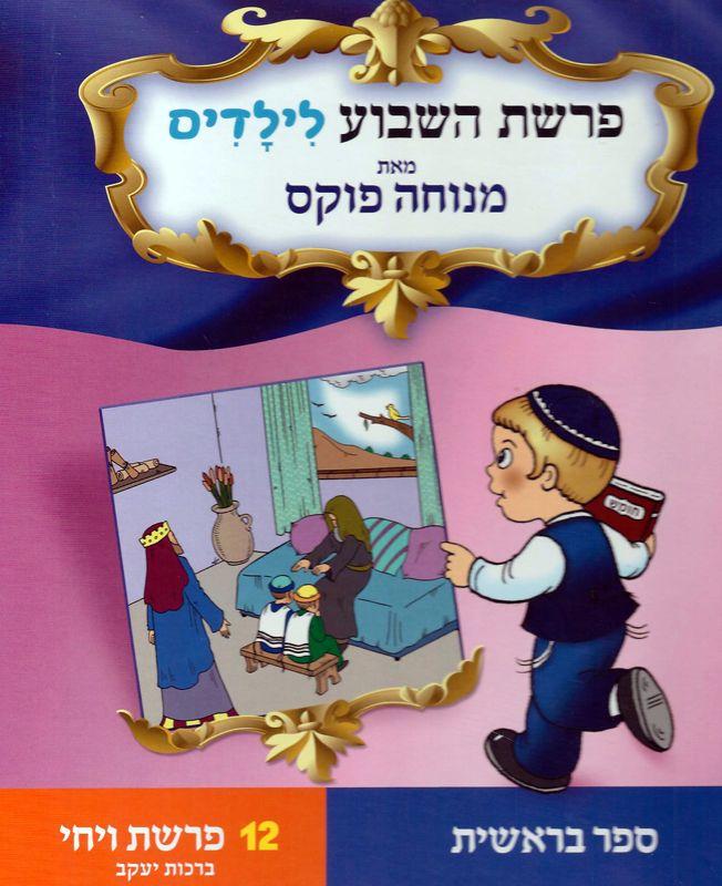 פרשת השבוע לילדים - ספר בראשית
