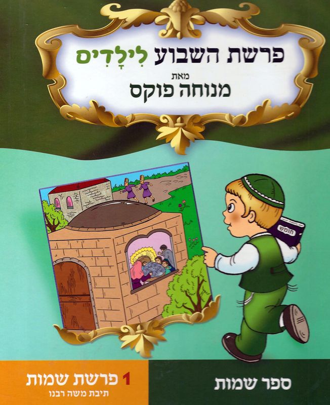פרשת השבוע לילדים - ספר שמות