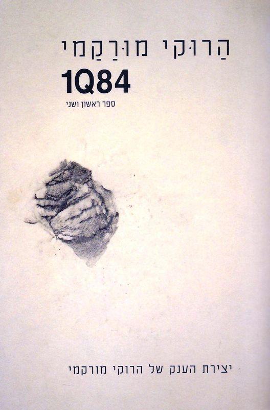 1Q84 (איצ'י-קיו-האצ'י-יון) : רומן ספר ראשון ושני