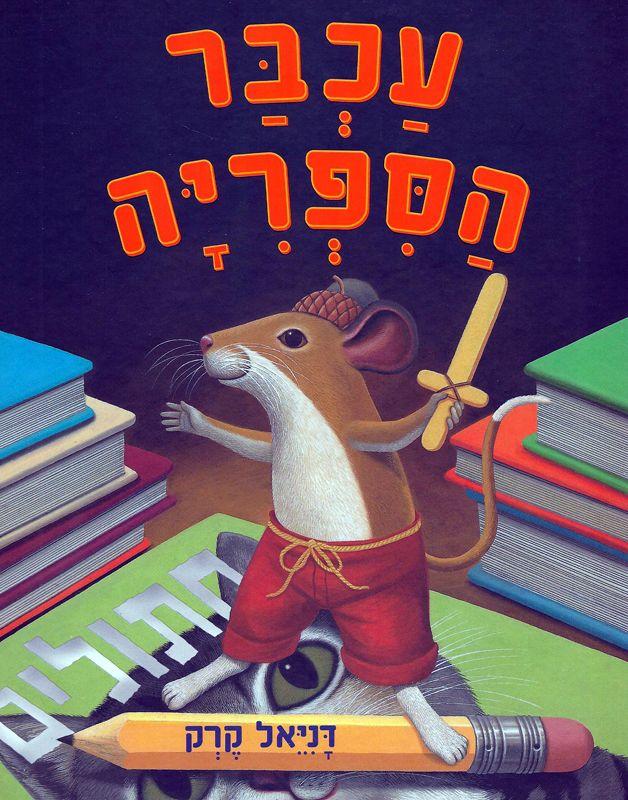 עכבר הספריה