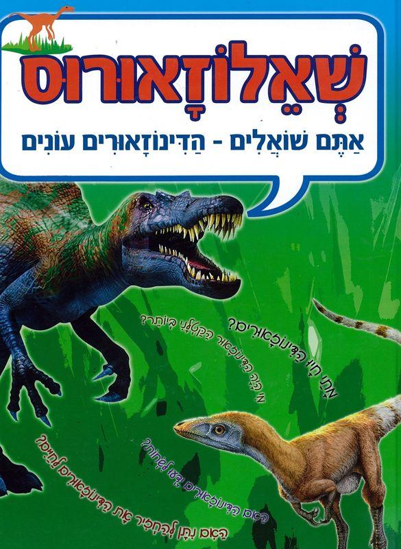 שאלוזאורוס : אתם שואלים - הדינוזאורים עונים