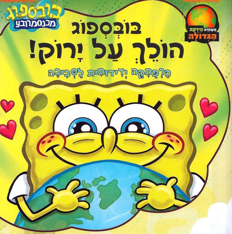 בובספוג הולך על ירוק! : הרפתקה ידידותית לסביבה