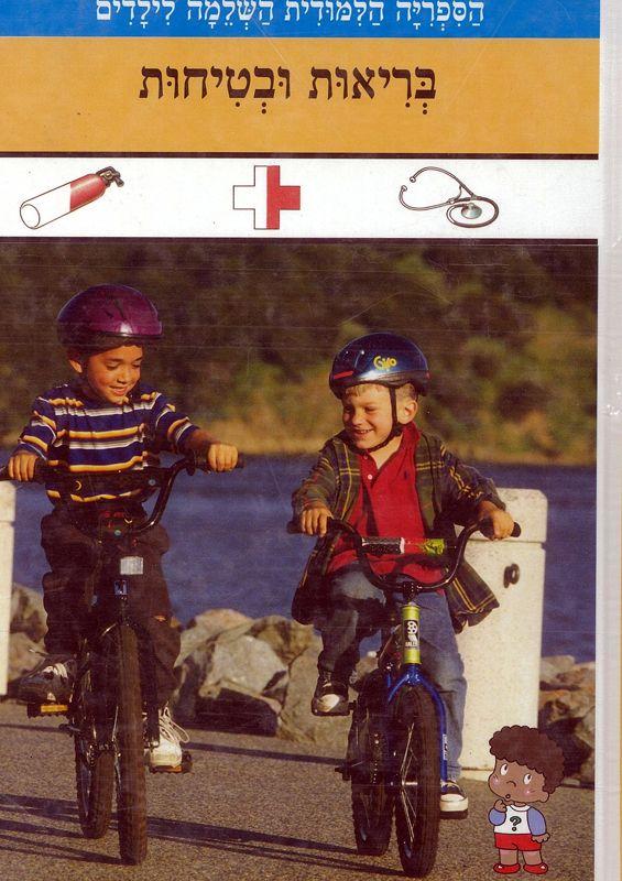 בריאות ובטיחות
