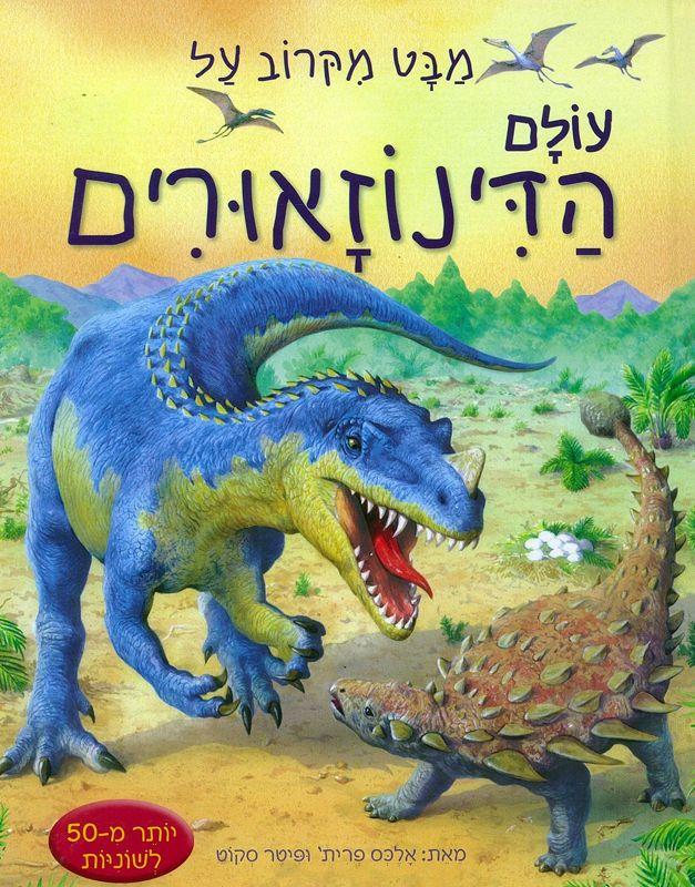 מבט מקרוב על עולם הדינוזאורים