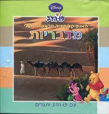 האנציקלופדיה הראשונה שלי עם פו הדב וחברים : מדבריות